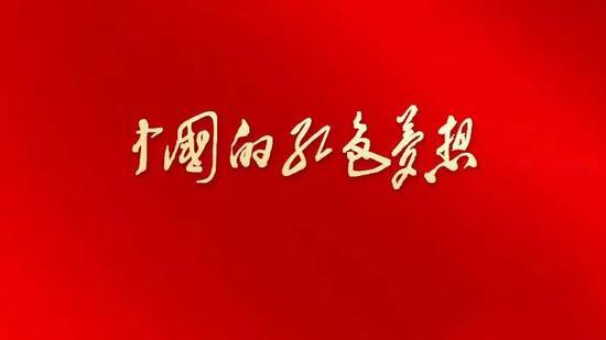 人民日报微视频《中国的红色梦想》图片