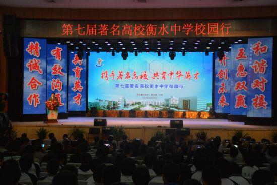 第七届天下著名高校衡水中学校园行开幕式。王鹏 摄