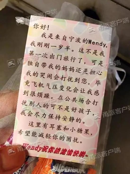 图片来源:微博@中国新闻网、甬派客户端