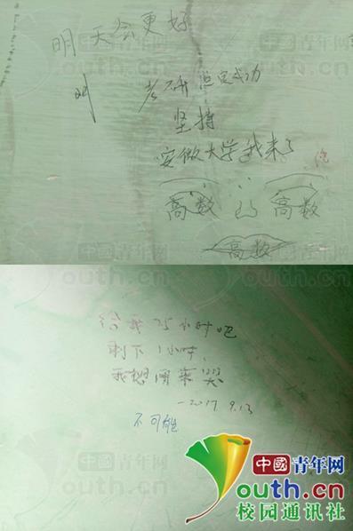 考研学生墙面留言。