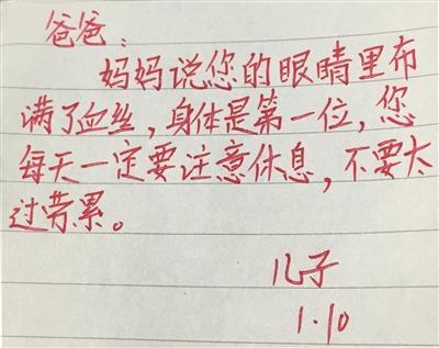 浩宇写给父亲张君的留言条