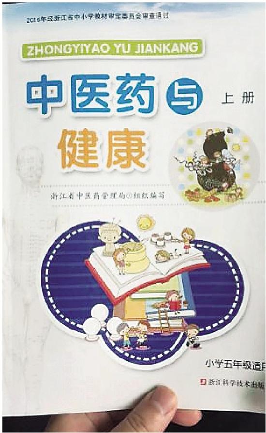 《中医药与健康》封面。
