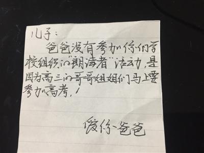 张君写给儿子的留言条