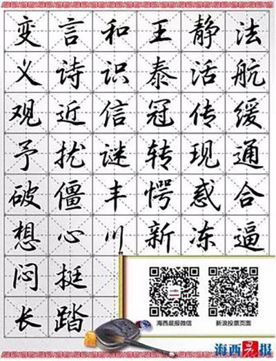 往年汉字征集活动。
