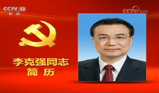 视频:李克强同志简历