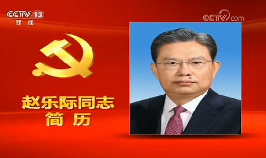 视频:赵乐际同志简历
