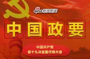 广东快乐十分官网 26