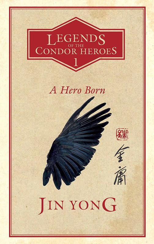 英译版《射雕英雄传》封面