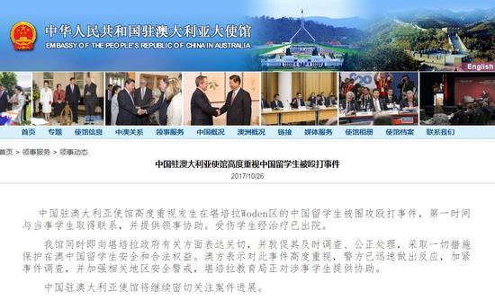 图片起源:中国驻澳年夜利亚年夜使馆官方网站。