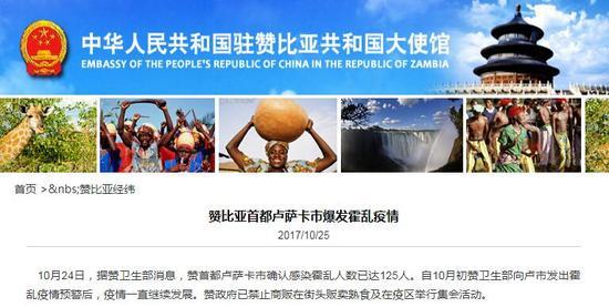 图片来源:中国驻赞比亚共和国大使馆网站。