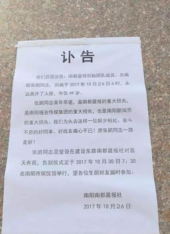 《南都晨报》总编纂张鹏逝世的付嗌冁。记者网 图