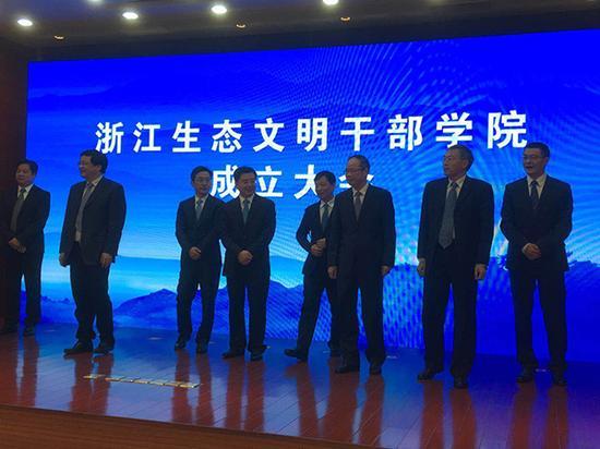 浙江生态文明干部学院成立仪式。本文图片 澎湃新闻记者葛熔金