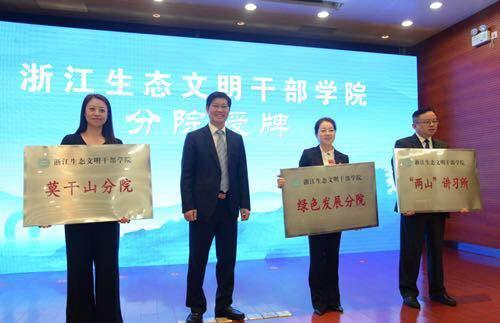 浙江生态文明干部学院分院授牌。