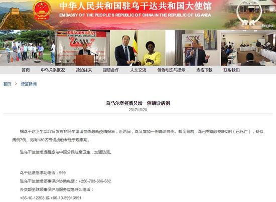 图片起源:中国驻乌干达共跟国年夜使馆网站。