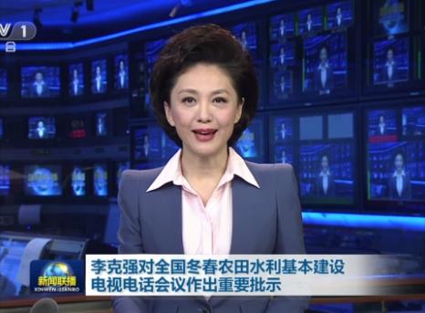李克强对全国冬春农田水利基本建设电视电话会议作批示