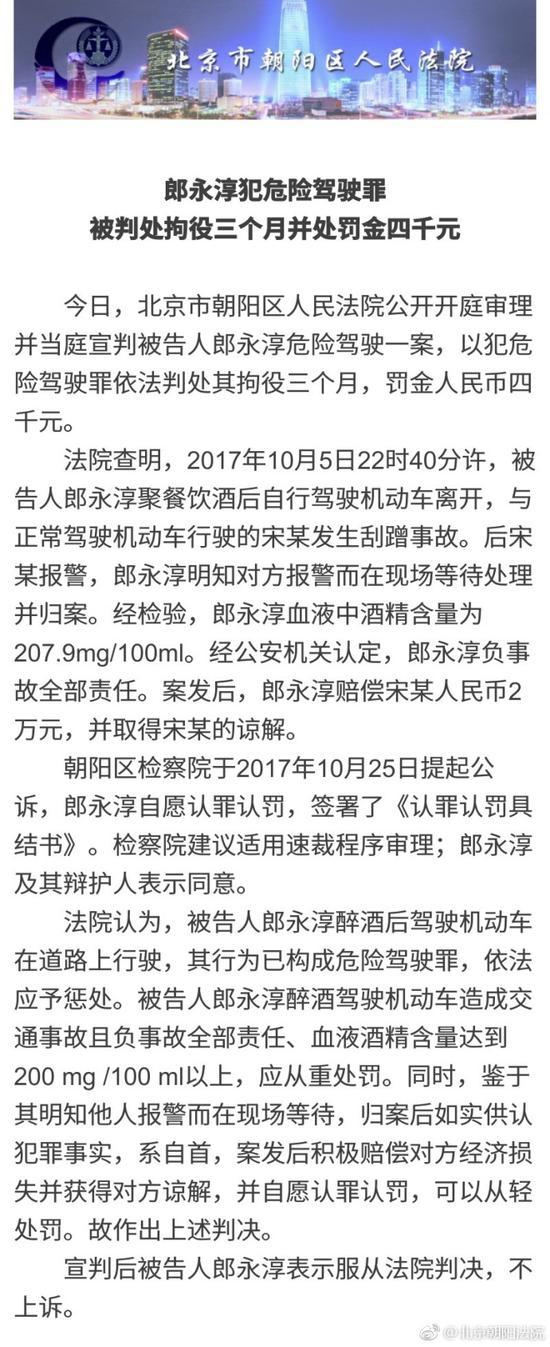 郎永淳犯危险驾驶罪被判拘役三个月 处罚金四千元
