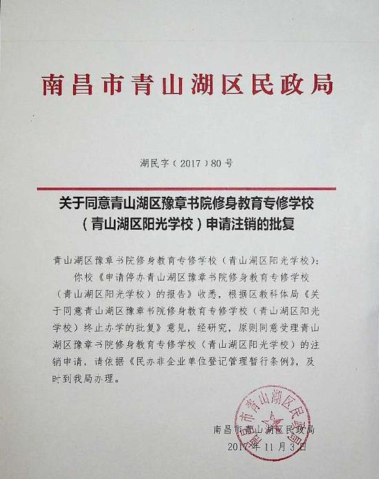 相关部门给予豫章书院申请停止办学的批复
