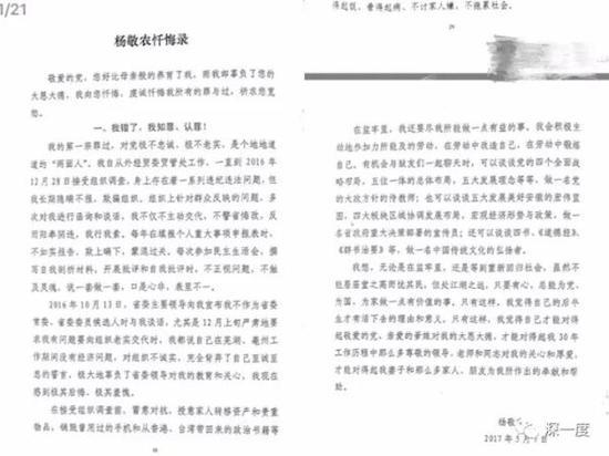 杨敬农忏悔录