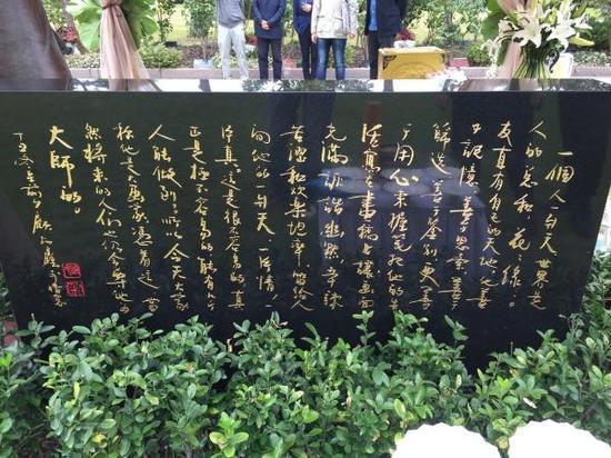 墓碑背面刻着连环画名家顾炳鑫曾为贺友直写下的一段话