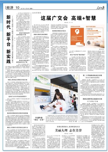 《 国民日报 》( 2017年11月06日   10 版)