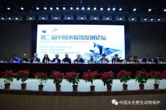 第二届中国水族馆发展论坛现场