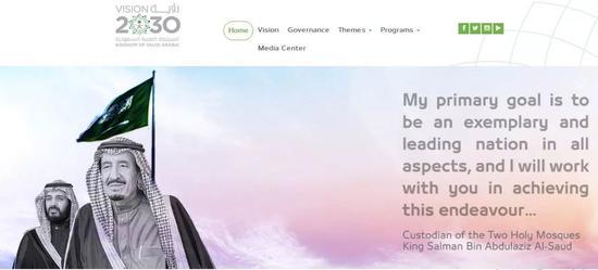 沙特远景2030官网