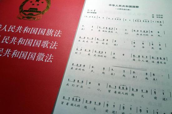 《国歌法》及《国歌简谱》图:资料图
