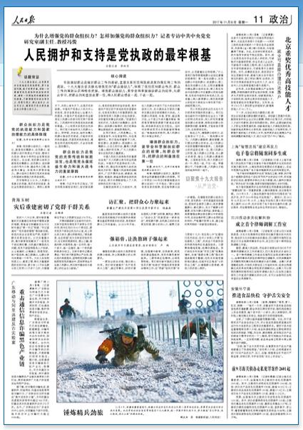 《 人民日报 》( 2017年11月06日   11 版)
