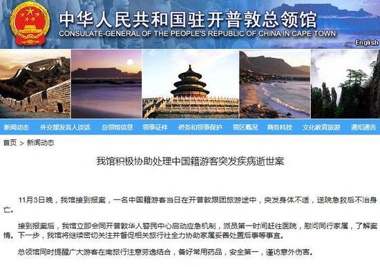 图片来源:中国驻开普敦总领馆网站。
