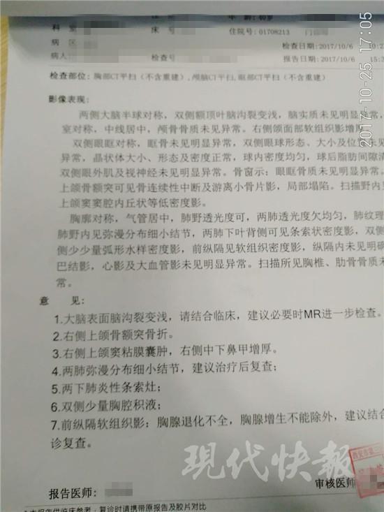 △刘某的入院诊断书