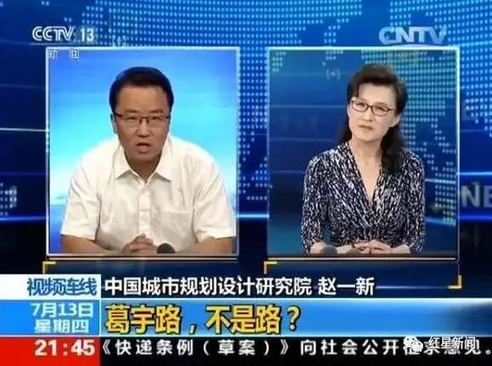 """▲央视曾关注讨论""""葛宇路事件""""   央视报道截图"""