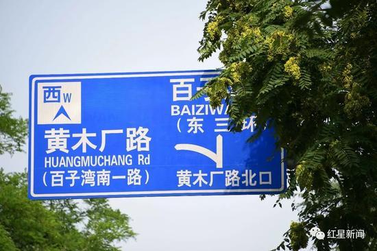 """▲""""葛宇路""""早已被命名为""""百子湾南一路""""   图据东方IC"""