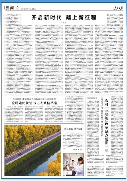 《 人民日报 》( 2017年11月07日   02 版)