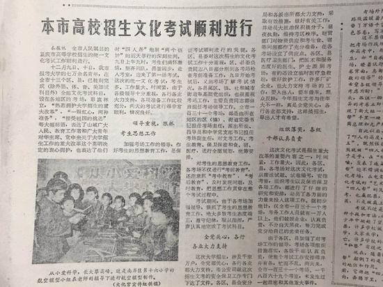 (1977重庆高考的最原始官方记载)