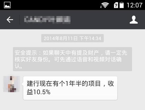 """陈娟在微信中向王桂芬推销所谓""""建行的项目""""。"""