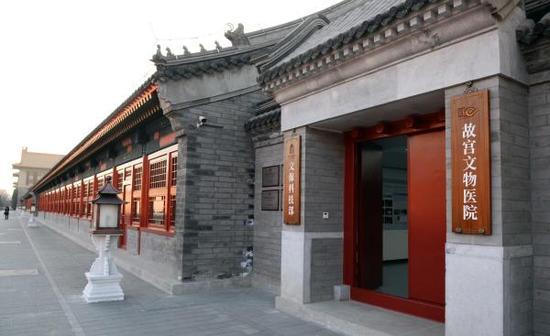 故宫文物医院