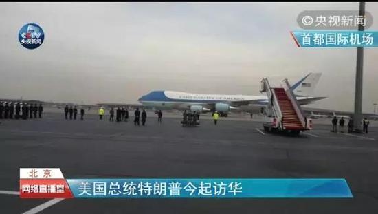 空军一号抵达的首都机场