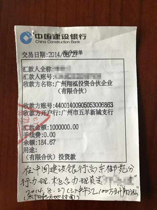 2014年8月27日,王桂芬在建设银行汇款100万元。