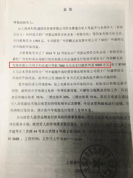 2016年7月16日,上海清科向投资人发布的公告。