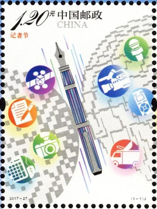 中国邮政2017年11月8日发行《记者节》纪念邮票1套1枚 。中国记协