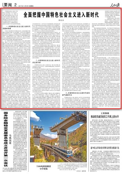 1《 人民日报 》( 2017年11月09日  02 版)