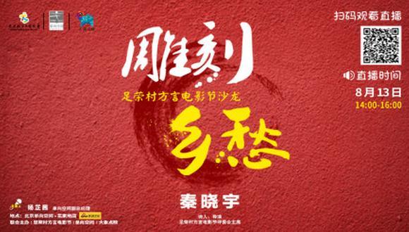 直播:雕刻乡愁——方言电影沙龙