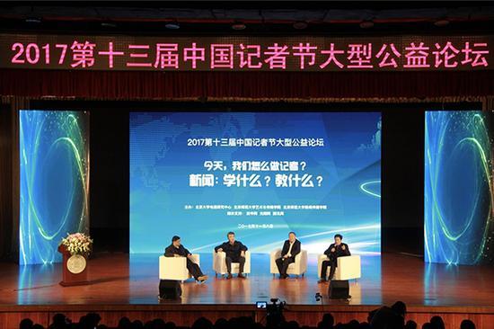 2017年第十三届中国记者节大型公益论坛活动现场。  主办方供图