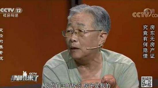 图3:76岁的金连坡大爷在央视《律师来了》节目中讲述养老院易主后的悲惨遭遇。