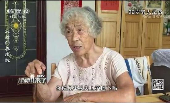 图5:现年92岁的谷老太,看到大兴区的这家养老院环境很适宜居住后,为了凑够30万元会员费,将安贞医院附近的两居室卖掉了,没想到搬进来居住后,却面临断水断电,大小便失禁无医护人员护理的窘状。
