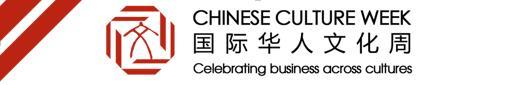国际华人文化周