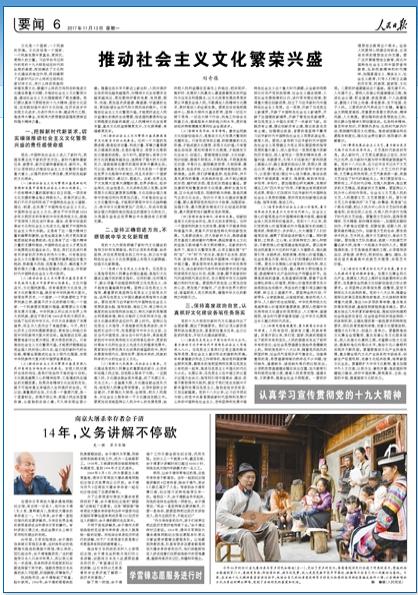 《 人民日报 》( 2017年11月13日   06 版)
