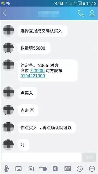 """▲""""美女""""业务员在微信上一步一步地指导投资者购买新三板股票,股东号为同一人。"""