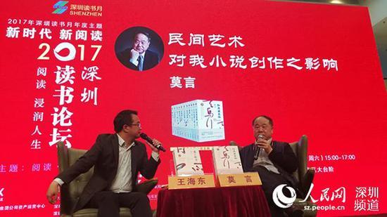 莫言(右)在深圳分享小说创作心得。项陈洪 摄