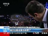 两伊强震来袭 伊拉克直播节目中断嘉宾紧急撤离